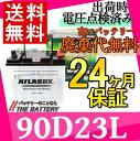 【 送料無料 】【 あす楽 対応】 90D23L 自動車 バッテリー 交換 アトラス 国産車互換: 55D23L / 60D23L / 65D23L / 70D...