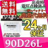 【 送料無料 】【 あす楽 対応 】 90D26L 自動車 バッテリー 交換 アトラス 国産車互換: 48D26L / 55D26L / 65D26L / 75D26L / 80D26L / 85D26L / 65D26L 【RCP】