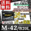 【 送料無料 】【 あす楽 対応 】 M-42 自動車 アイドリングストップバッテリー 交換 アトラス 国産車互換: M42 / B20L 【RCP】 02P05Nov16