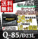 【 送料無料 】【 あす楽 対応 】 Q-85 自動車 アイドリングストップバッテリー 交換 アトラス 国産車互換: Q85 / D23L 【RCP】 02P05Nov16