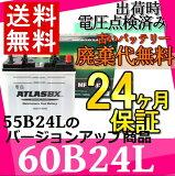 【 送料無料 】【 あす楽 対応 】 55B24L 自動車 バッテリー 交換 アトラス 国産車互換: 46B24L / 50B24L / 55B24L / 60B24L / 65B24L 【RCP】 02P05Nov16