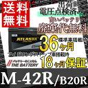 【 送料無料 】【 あす楽 対応 】 M-42R 自動車 アイドリングストップバッテリー 交換 アトラス 国産車互換: M42R / B20R 【RCP】 02P05Nov16