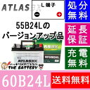 送料無料 あす楽対応 55B24L 自動車 バッテリー 交換 アトラス 国産車互換: 46B24L / 50B24L / 55B24L / 60B24L / 65B24L