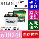 送料無料 あす楽対応 60B24L 自動車 バッテリー 交換 アトラス 国産車互換: 46B24L / 50B24L / 55B24L / 60B24L / 65B24L
