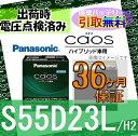 【安心の正規品】【 36ヶ月 保証付 】 カオス バッテリー N-S55D23L / H2 ハイブリッド車用 パナソニック 国産バッテリー 新製品 【RCP】 02P05Nov16
