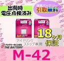 M-42 自動車 バッテリー パナソニック ブルーバッテリー サークラ 軽 Panasonic 国産 アイドリングストップ車 カーバッテリー i-stop 【RCP】 02P05Nov16