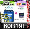 【安心の正規品】【 36ヶ月 保証付 】 カオス バッテリー N- 60B19L バッテリー 寿命ユニット LIFE WINK セット 充電制御車対応 パナソニック 国産バッテリー 55B19L 後継 新製品 【RCP】 02P05Nov16