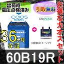 【安心の正規品】【 36ヶ月 保証付 】 カオス バッテリー N- 60B19R バッテリー 寿命ユニット LIFE WINK セット 充電制御車対応 パナソニック 国産バッテリー 55B19R 後継 新製品 【RCP】 02P05Nov16