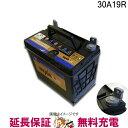 キャッシュレス5%還元 30A19R バッテリー 車 カーバッテリー 農機 トラクター ヘキサ 互換 34A19R 38A19R 40A19R