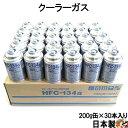 キャッシュレス5%還元 HFC-134a 日本製 送料無料 エアコンガス 200g缶 30本ケース クーラーガス エアガン ガスガン ダイキン/ エアウォーター R134aフロンガス