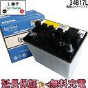 キャッシュレス5%還元 36ヶ月保証付 HJ-34B17L ジーエス ・ ユアサ HJ ・ Hシリーズ GS / YUASA 国産 自動車 バッテリー 互換: 26B17..