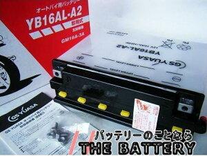 YB16AL-A2GS/YUASA(ジーエス・ユアサ)二輪用バッテリー