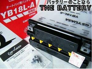 YB18L-AGS/YUASA(ジーエス・ユアサ)二輪用バッテリー
