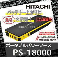 PS-1800011月以降新型発売予定日立ポータブルパワーソース12V自動車専用ジャンプスターター【RCP】