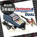 オプティメート4 デュアル Dual バイク用 充電器 オプティメイト4 12V専用 全自動 車両ケーブル付 OptiMATE-4 バッテリーの管理人 強力サルフェーション溶解機能付 【RCP】 02P05Nov16