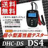 DHC-DS4 自動車 バッテリー 超小型高性能 バッテリーテスターDHC-DS DS4 【RCP】