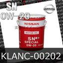 【 エンジンオイル 】【 日産 純正 】 KLANC-00202 SN 0W-20 スペシャル 20L 【RCP】 02P05Nov16