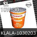 【 エンジンオイル 】【 日産 純正 】 KLALA-1030203 SL 10W-30 スペシャル 20L 【RCP】 532P17Sep16