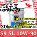 【 エンジンオイル 】【 ホンダ 純正 】 ウルトラ S9 SL 10w-30 ( 20L 缶) 4サイクルオイル【RCP】 02P05Nov16