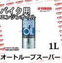 ヤマハ 純正 オートルーブ スーパー エンジンオイル 2サイクルオイル 1L 90793-30122 西日本 90793-30121 東日本