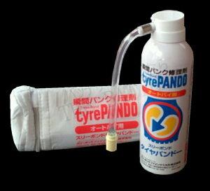 THREEBONDスリーボンド瞬間パンク修理剤タイヤパンドー(オートバイ用)J5016-0004【RCP】P01Jul16