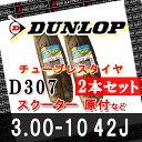 【 あす楽 】 300 - 10 D307 42J チューブレス ダンロップ バイク スクーター 原付 二輪用 タイヤ 2本セット 3.00 / 10 - 10
