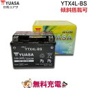 YTX4L-BS バッテリー 二輪 バイク 交換 台湾 ユアサ