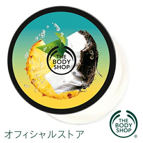 【正規品】<ボディクリーム>ボディバター ピニータコラーダ 200ml 【THE BODY SHOP(ザ・ボディショップ)】保湿 うるおい