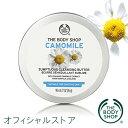 【正規品】サンプチュアス クレンジングバター CA 90ml 【THE BODY SHOP(ザ・ボディショップ)】CAMOMILE SUMPTUOUS CLEANSING BUTTER