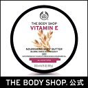 【正規品】ボディバター E 200ml 【THE BODY SHOP(ザ・ボディショップ)】BODY BUTTER VIT E 200ML