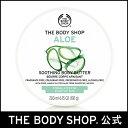 【正規品】ボディバター AL(アロエ) 200ml 【THE BODY SHOP(ザ・ボディショップ)】BODY BUTTER ALOE 200ML RENO