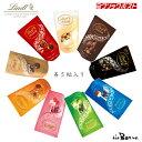 クリックポスト【5Pパック各種】 リンドール 六甲バター L...