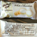 HawaiianHost ハワイアンホースト マカデミアナッツホワイトチョコレート 21g 輸入菓子 海外 ハワイ お土産 bon ボン商会 小分け ギフト プチギフト ハロウィン