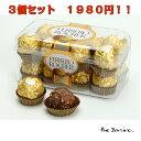 フェレロ ロシェ 16P 3個セット イタリア チョコ お菓子 海外 輸入 ギフト プレゼント チョコレート ボン bon ボン商会 大阪 クリスマス 手土産