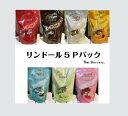 【5Pパック各種】リンツ リンドール 常...