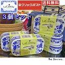 送料無料【3個セット La Cantine】クリックポスト ...