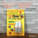 【プロポリス】HerbaLand プロポリススプレー 30ml×2本 カナダ 健康 アルコール不使用 こども コストコ 風邪予防 口内スプレー 持ち運び 携帯 蜂蜜 ハチミツ 輸入食品