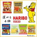 全国送料無料【HARIBO】ハリボー 選べる4個 クリックポスト 100gゴールドベア ハッピ