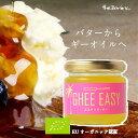 【ココナッツギーオイル】GHEEEASY ギーイージー ココナッツ ギー ギーオイル 100g 日本 健康オイル 話題 EUオーガニック認証 瓶