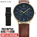 ベーリング チェンジズ 14240-537 メンズ 腕時計 クオーツ 革ベルト メッシュ ネイビー