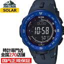 プロトレック PRG-330-2JF メンズ 腕時計 ソーラー デジタル 樹脂バンド 10気圧防水 方位 気圧 高度 温度 カシオ