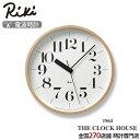 リキクロック 電波時計 掛時計 ナチュラル グッドデザイン賞受賞 スイープセコンド ユニバーサル RIKI CLOCK RC WR07-11