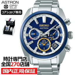 セイコー アストロン <strong>ノバク・ジョコビッチ</strong> 2020 限定モデル SBXC045 メンズ 腕時計 GPS ソーラー 電波 ブルー【コアショップ専売モデル】