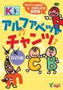 送料無料!【アルファベットチャンツ DVD】 mpi (松香フォニックス研究所) の小学生英語定番教材【RCP】