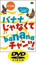 送料無料!【バナナ じゃなくて banana チャンツ DVD】 mpi (松香フォニックス研究所) の小学生英語定番教材【RCP】
