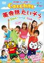 送料無料!【(DVD)CatChat英会話たいそう Dan★sing★lish】児童英語DVD【RCP】