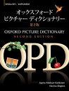 送料無料! 【The Oxford Picture Dictionary 2nd Edition English-Japanese Edition】【RCP】