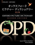 ! 【The Oxford Picture Dictionary 2nd Edition English-Japanese Edition】【RCP】