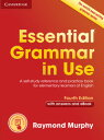 送料無料!eBook 解答付き!【Essential Grammar in Use 4th Edition with Answers and Interactive eBook】英文法