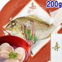 【お食い初め 鯛】【200g 料理セット】【はまぐりのお吸い物付き】【送料無料】 蛤 祝